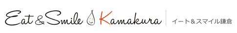 Logo 北鎌倉のお料理教室 イート&スマイル鎌倉 Eat & Smile Kamakura