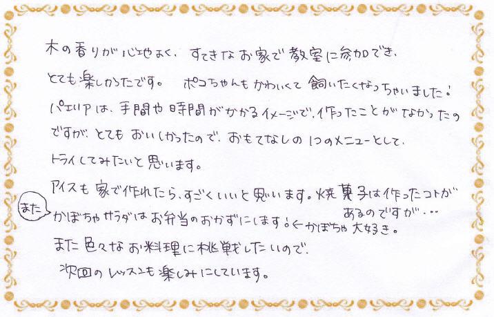 20150821_大人アンケート1