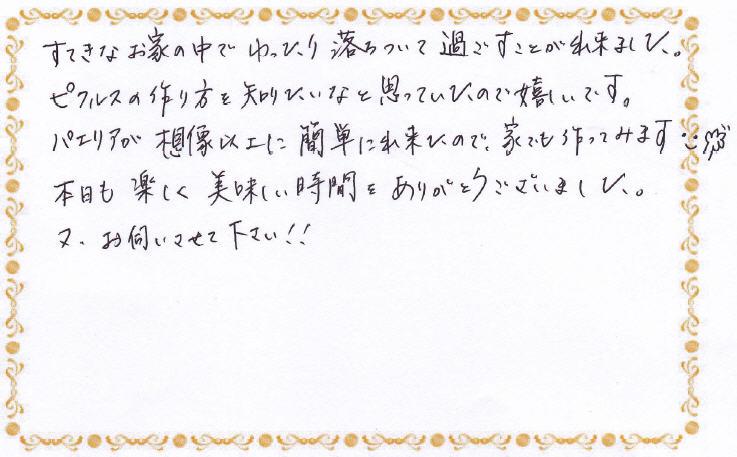20150821_大人アンケート2