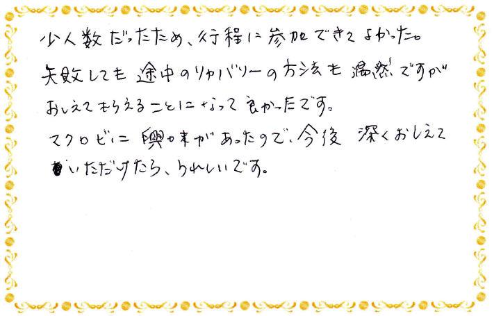 20150821_大人アンケート4