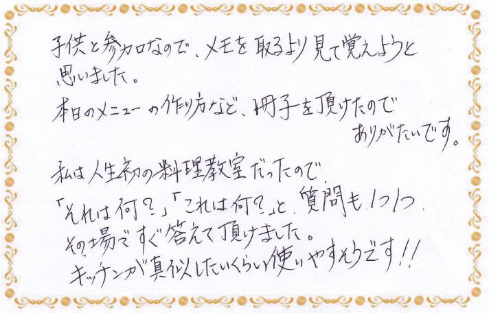 20150905_ママ2