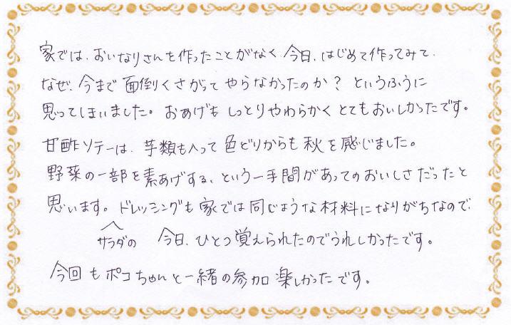 20150910_大人1