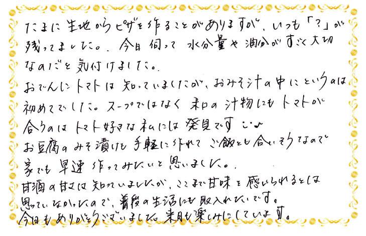 20151015_大人2
