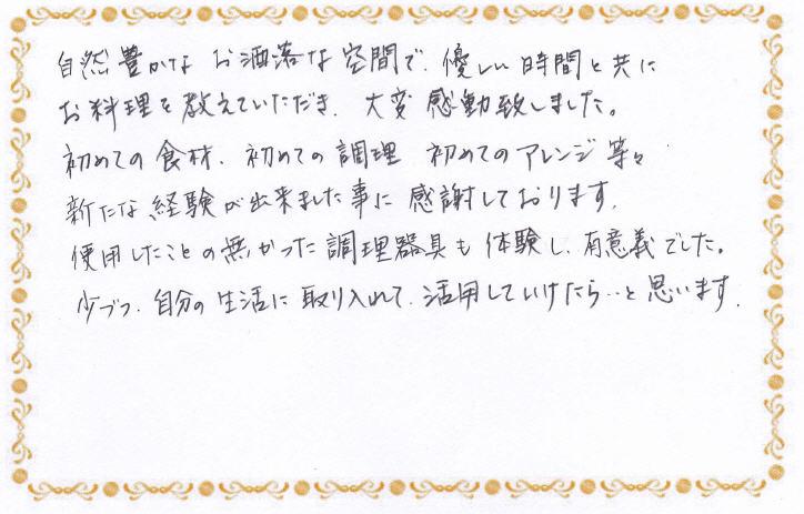 20151015_大人1